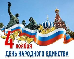 день народного единства 1