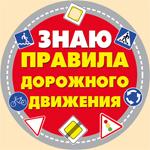 знаток дорожных правил