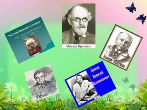писатели - натуралисты