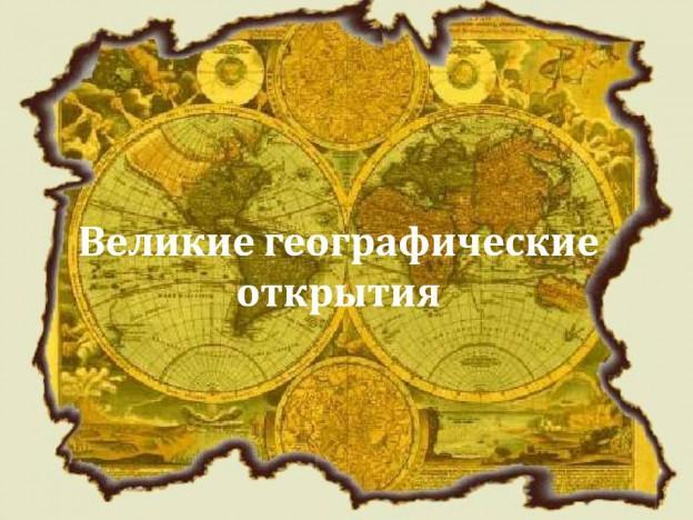 0008-008-Velikie-geograficheskie-otkrytija