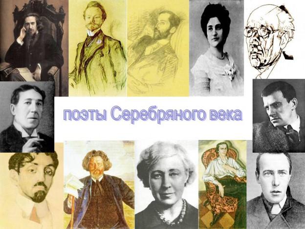 0011-011-poety-Serebrjanogo-veka
