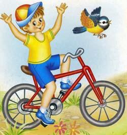 мой друг велосипед