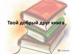 наш друг книга