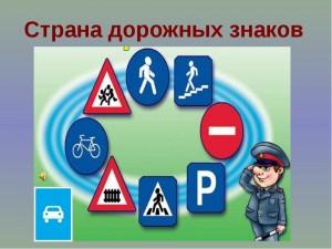 в стране дорожных знаков